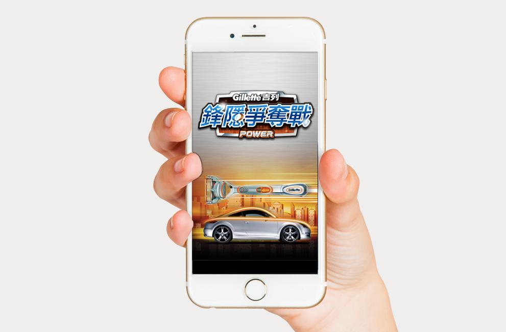 吉列 Gillette – 手機活動APP規劃與製作